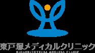 東戸塚メディカルクリニック