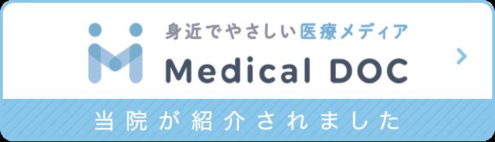 身近で優しい医療メディア Medical DOC