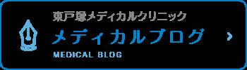東戸塚メディカルクリニック メディカルブログ